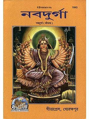 नवदुर्गा - Navadurga (Bengali)