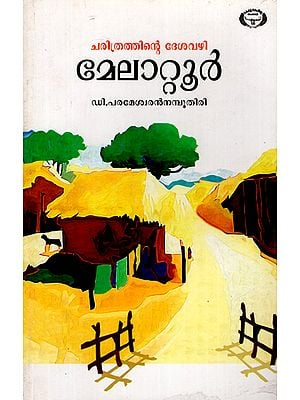 Charithrathinte Desavazhi-Melattur (Malayalam)