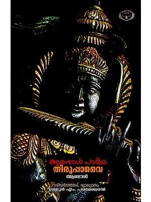 Andal Padiya Thiruppavai (Malayalam)