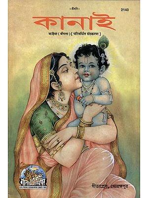 कन्हैया (परिवर्धित संस्करण) - Kanhaiya (Bengali)