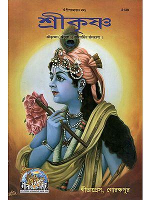 श्रीकृष्ण (परिवर्धित संस्करण) - Shri Krishna Bengali