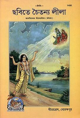 बालचित्रयमय चैतन्यलीला - Balachitrayam Chaitanya Lila (Bengali)
