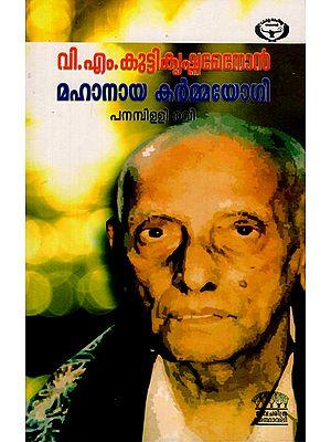 V.M. Kuttikrishna Menon- Mahanaya Karmayogi- Biography (Malayalam)