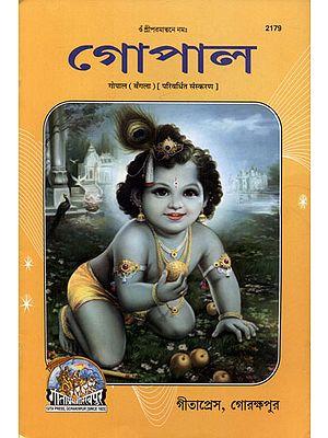 गोपाल - Gopal (Bengali)