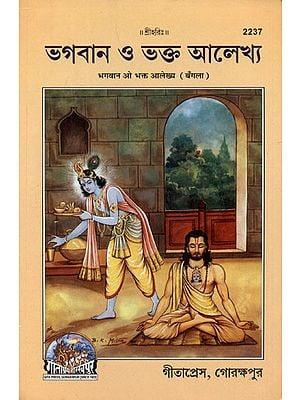 भगवान ओ भक्त आलेख्य - God and His Devotee (Bengali)