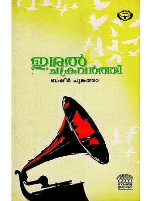 Isal Chakravarthy- Moinkutty Vaidyar (Malayalam)