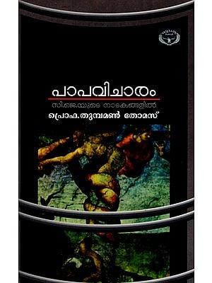 Papavicharam- C.J. Yute Natakangalil (Malayalam)