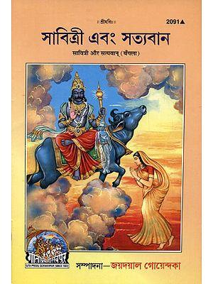 सावित्री और सत्यवान् - Savitri and Satyavan (Bengali)