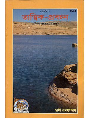 तात्त्विक प्रवचन - Elemental Discourse (Bengali)