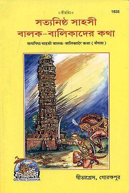 सत्यनिष्ठ साहसी बालक-बालिकादेर कथा - Solemn Adventurer Boys and Girls (Bengali)