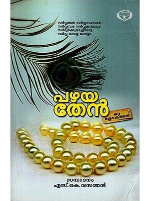Pazhaya Thean- Collection of Slokas (Malayalam)