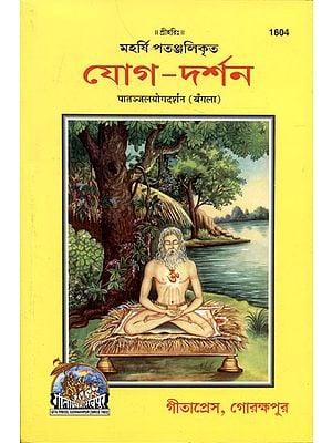 पातञ्जलयोगदर्शन - Patanjali Yoga Darshan (Bengali)
