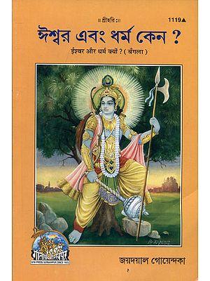 ईश्वर और धर्म क्यों ? - Why God and Religion? (Bengali)