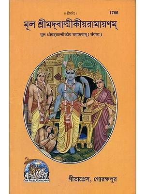 मूल श्रीमद्वाल्मीकीय रामायणम् - Original Shrimad Valmiki Ramayana (Bengali)