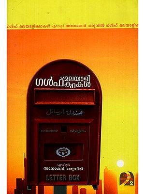 Gulf Malayalee Kathakal (Malayalam)