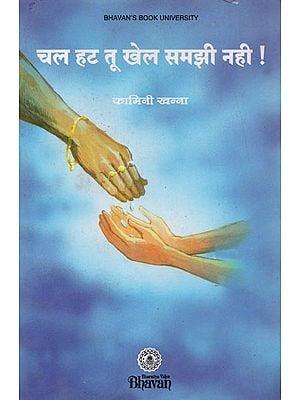 चल हट तू खेल समझी नही! - Hindi Poem on Play