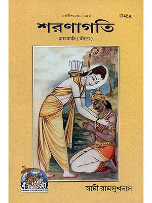 शरणागति - Sharanagati (Bengali)