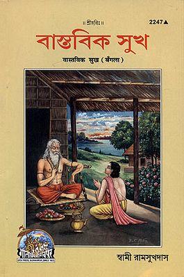 वास्तविक सुख - Real Happiness (Bengali)
