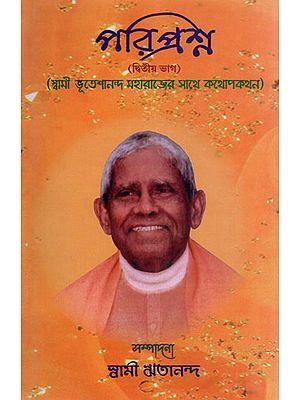 Pariprashna - Vol-II (Bengali)