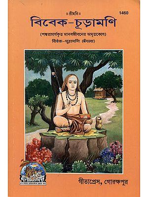 विवेक-चूड़ामणि - Vivek-Chudamani (Bengali)