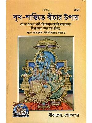 सुख-शान्तिपूर्वक जीने की कला - Art of Living Peacefully (Bengali)