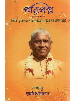 Pariprashna - Vol-III (Bengali)