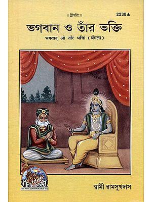 भगवान् ओ ताँर भक्ति - God and His Devotee
