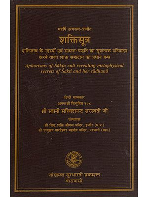 शक्तिसूत्र - Shakti Sutra