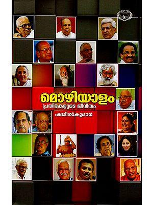Mozhiyalam (Malayalam)