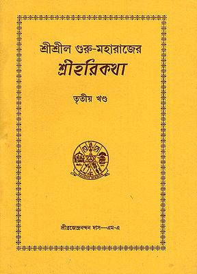 Sri Hari Katha by Sri Sri Gurumaharaja in Bengali (Vol-III)