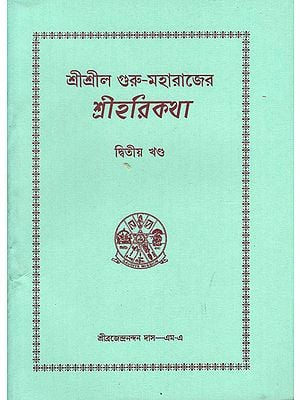Sri Hari Katha by Sri Sri Gurumaharaja in Bengali (Vol-II)