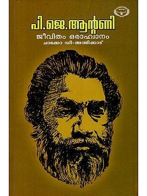 P.J. Antony Jeevitham Orahwanam- Biography (Malayalam)
