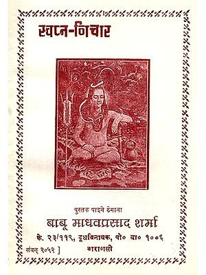 स्वप्न-विचार: Dream Thoughts in Nepali (An Old and Rare Book)
