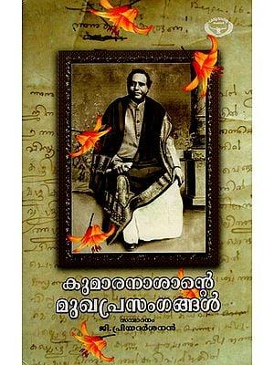 Kumaranasante Mukhaprasamgangal- Editorials (Malayalam)