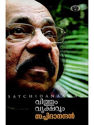 Vithum Vrukshavum- Study (Malayalam)