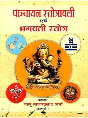 पाञ्चायन स्तोत्रावली एवं भगवती स्तोत्र: Panchayan Stotranjali and Bhagawati Stotra (Nepali)