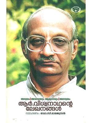 Anwayam, Avasthayum Aakyanavum, Ananwayam R. Viswanathante Lekhanangal- Essays (Malayalam)