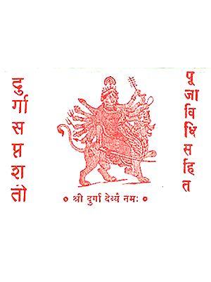 श्रीदुर्गासप्तशती: Sri Durga Saptashati (Nepali)