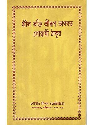 Srila Bhakti Srirupa Bhagavata Goswami Thakur (Bengali)