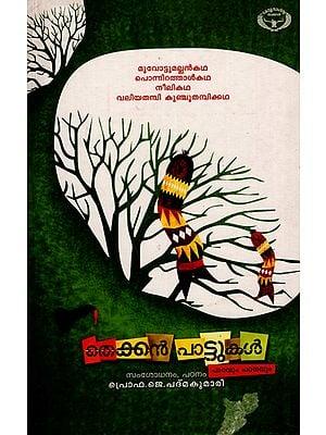 Thekkenpattukal: Patavum Patanavum- Study (Malayalam)