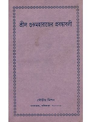 Essays of Sri Sri Guru Maharaj in Bengali (An Old and Rare Book)