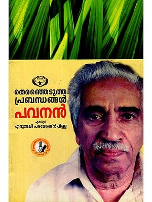 Theranjedutha Prabhandangal- Pavanan- Collection of Essays (Malayalam)