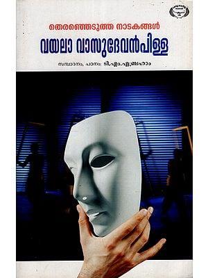 Theranjedutha Natakangal- Vayala Vasudevan Pillai- Dramas (Malayalam)