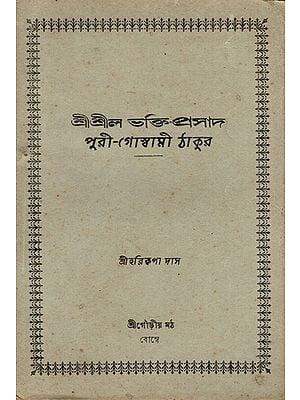 Sri Sri Bhaktiprasad Purigoswami Thakur (An Old and Rare Book)
