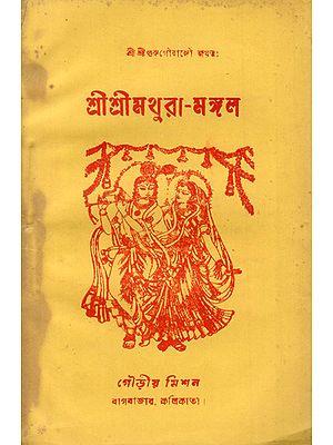 Sri Sri Mathura-Mangala Bengali (An Old and Rare Book)