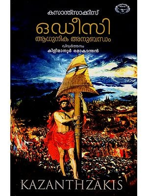 Odyssey Adhunika Anubandham- Poem (Malayalam)