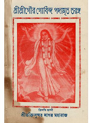 Sri Sri Gaur Govinda Padamrit Taranga in Bengali (An Old and Rare Book)