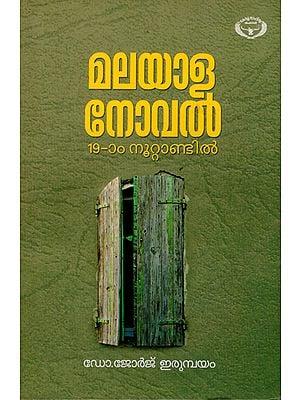 Malayala Novel Pathompatham Nuttandil- Study (Malayalam)