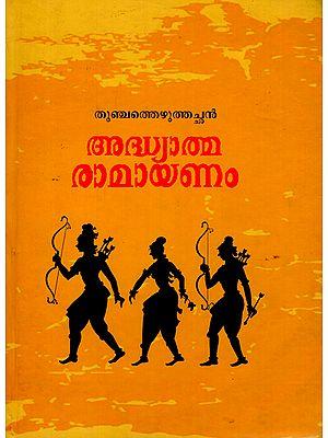 Adhyatmaramayanam- Epic Poem (Malayalam)