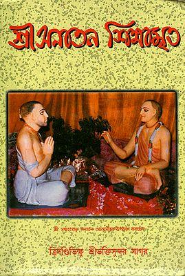 Sri Sanatana Sikshamrita (Bengali)